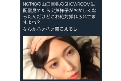 《ライブチャット》N●T48の現役メンバー山口●帆が配信中にHしてると疑惑をかけられツイッターが炎上!本人も謝罪した例のやつ