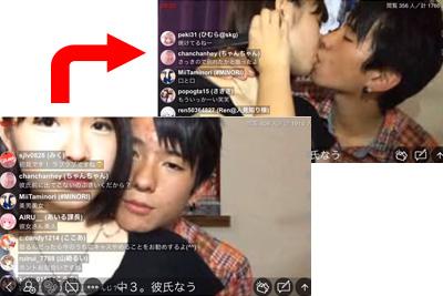《ツイキャス生配信》めっちゃかわいい少女が彼氏と舌入れ濃厚キス!!