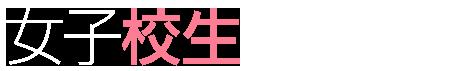 女子校生動画リアル | 無料エロ動画まとめ